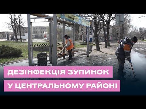 TPK MAPT: У Центральному районі дезінфікують зупинки громадського транспорту