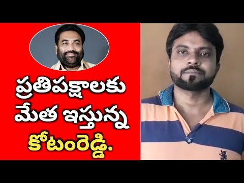Kotam reddy sridhar reddy rude behaviour may damage to Ys jagan |Chandrababu|Ameer|Yuva