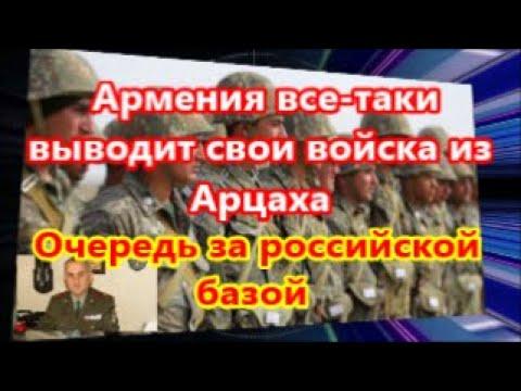 Армения все таки выводит свои войска из Арцаха… Очередь за российской базой