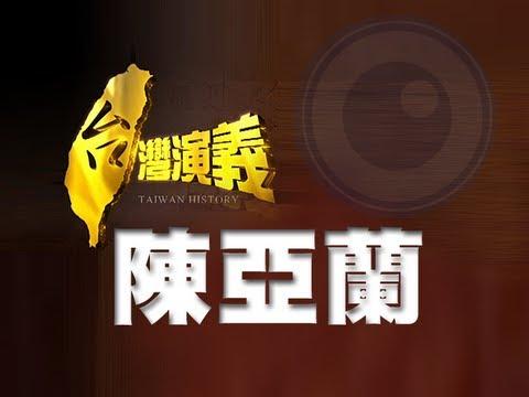 2013.05.12【台灣演義】歌仔戲小生 陳亞蘭