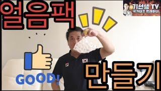 손흥민 , 이강인  스포츠 스타들이  하는 얼음팩 만들…
