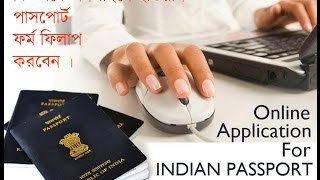 How to Apply for an Indian Passport/Taken Appointment online in Bengali  2016