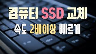 SSD 설치 교체만으로 컴퓨터 PC, 노트북 속도 빠르…