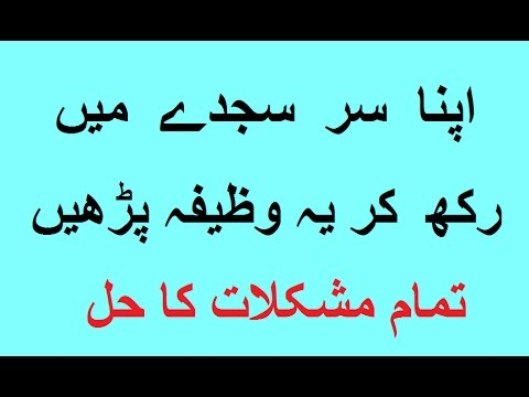 Nad-e-ali ka wazifa | Nad e Ali ki Madad se mushkilat ka Hal
