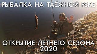ОТКРЫТИЕ ЛЕТНЕГО СЕЗОНА 2020 / РЫБАЛКА НА ТАЕЖНОЙ РЕКЕ