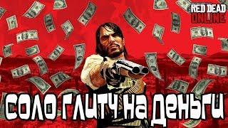 Карты, деньги два ствола. Охота на людей. Red Dead Redemption 2. Часть 3