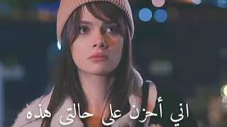 اني #أحزن على حالتي هذه 😭💔