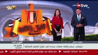 الطريق إلي الاتحادية - وزير التعليم العالي يوضح مستقبل التعليم في المصر خلال الفترة المقبلة