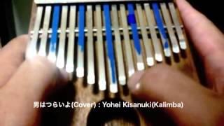 ヒュートレイシーのカリンバで「男はつらいよ」(渥美清)を演奏しまし...