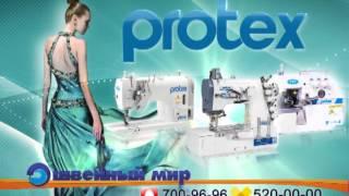Protex - Брест. Промышленные швейные машины Протекс(, 2013-10-16T12:08:33.000Z)