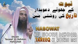 Nabuwat kay jhootay dawedaar tareeq ki roshni mai by shk tauseef ur rehman rashdi