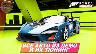 Forza Horizon 4 Demo - ВСЕ АВТОМОБИЛИ И ИХ ТЮНИНГ!
