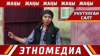 УНУТУЛГАН САЛТ   Кыска Метраждуу Кино - 2018   Режиссер - Мунарбек Орозалиев