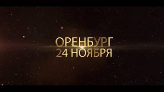 Бизнес форум Global Intellect Service в Оренбурге. 24.11.2017. Мобильное приложение UDS GAME