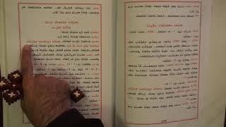 كيف ترتل تسبحات الاسبوع7 الصوم الكبير How to chant the 7st week of the great fast