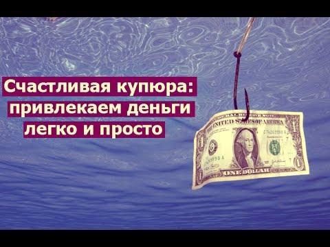 Счастливая купюра: Как можно привлечь деньги легко и просто