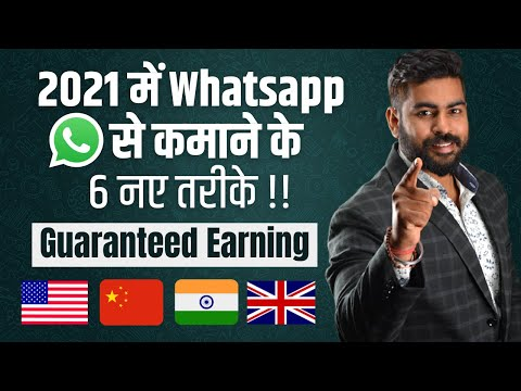 Earn Rs 2000/Day Online with Proof | 6 Ways to Earn Money from Whatsapp | Work From Home 2021