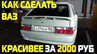 КАК СДЕЛАТЬ ВАЗ КРАСИВЕЕ ЗА 2000 РУБ ( 10 Серия )
