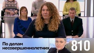 По делам несовершеннолетних | Выпуск 810