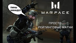 Warface 🔴 Нубас На РМ 🔴В конце стрима Пин Код🔴