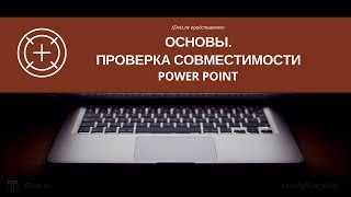 power Point. Основы. Проверка совместимости