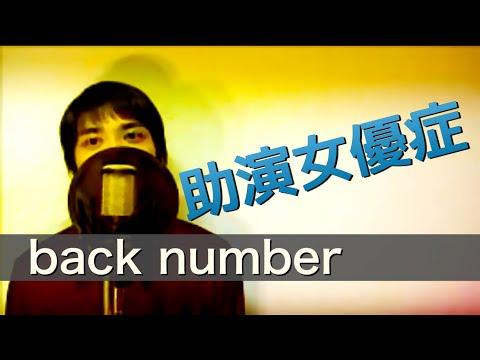 助演女優症 / Back Number (FULL Cover By Ksuke) Back Number ベストアルバム「アンコール」収録曲 【歌詞付き】