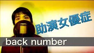 back number - 助演女優症
