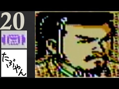 #20 連戦 信長の野望 戦国群雄伝 レトロゲーム実況 【たぶやん】