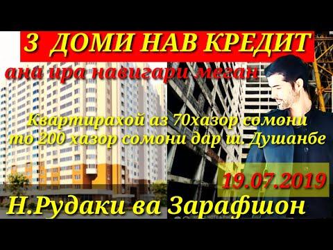 КВАРТИРАХОЙ ФРУШИ КРЕДИТ