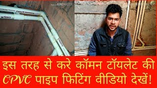 #bathroom pipe fitting, pipe ki fitting,pipe fitting,cpvc pipe fitting kaise kare