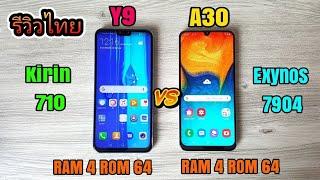 Y9 vs A30