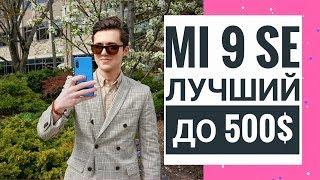 ПОЛНЫЙ ОБЗОР Xiaomi Mi 9 SE и сравнение с Google Pixel 3а!