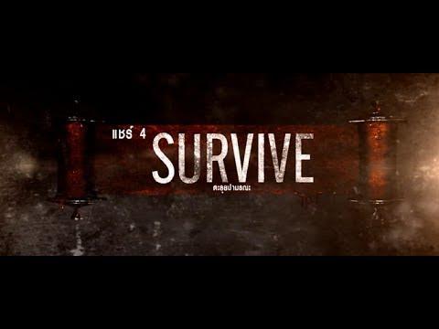 หนังสั้น แชร์4 (Share4) ตอน survive Trailer