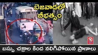 caught on cam   rtc bus runs over public kills 2 in vijayawada   v6 news