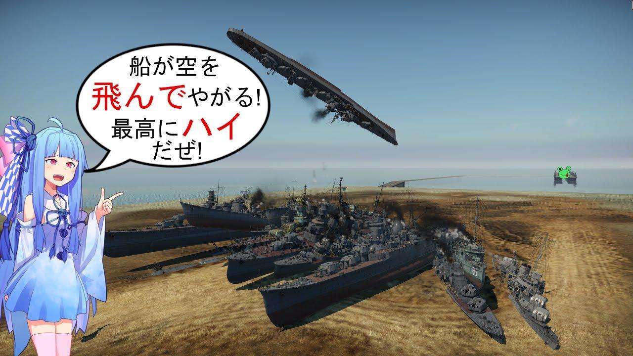 #4 葵の海戦は神の代理戦争?![war thunder]