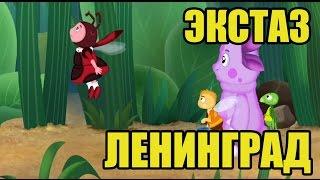 Клип Ленинград — Экстаз Лунтик