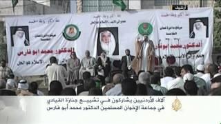 الآلاف يشيعون جثمان الشيخ أبو فارس بالأردن