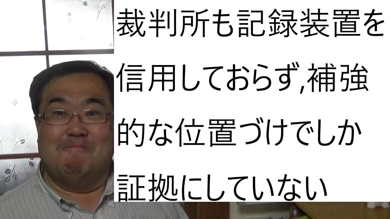 飯塚被告人が無罪であるかを過去の裁判例に照らして考える 池袋自動車暴走事故