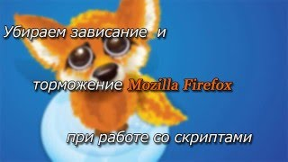 видео Видео инструкция - Настройка экспресс панели в Mozilla FireFox