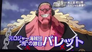 Best New War in One Piece Stampede 2019