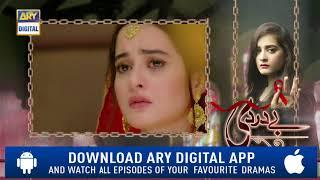 Bay Dardi Episode 7 ( Teaser ) - Top Pakistani Drama