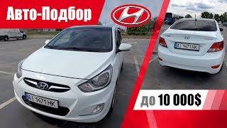 видео Обзор автомобиля Hyundai Accent