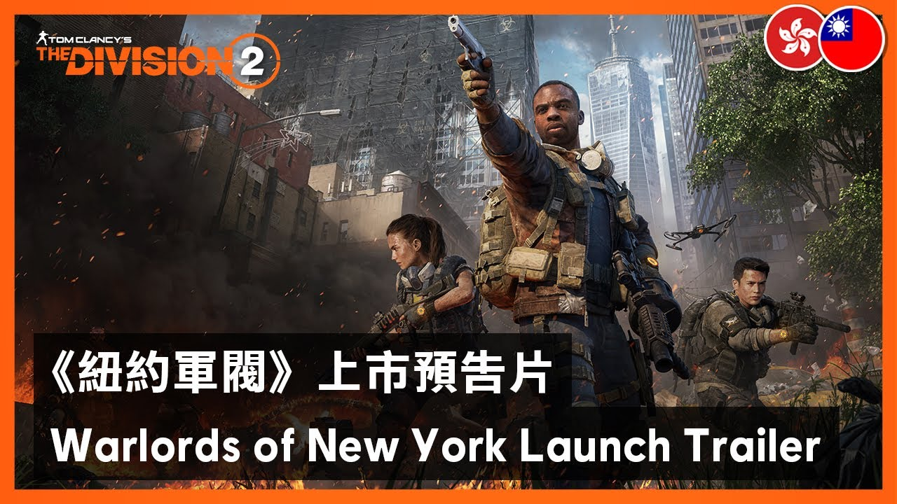 The Division 2 - Warlords of New York Launch Trailer