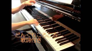 「どんぐりころころ」のピアノ伴奏です。歌詞付き ブログで童謡や合唱な...