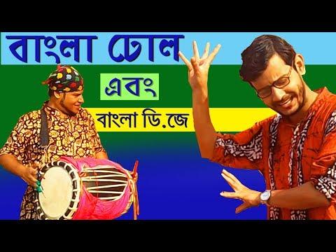 Takdum Takdum Bajai - DJ Bapon Feat. Ranjan De on Bangla Dhol