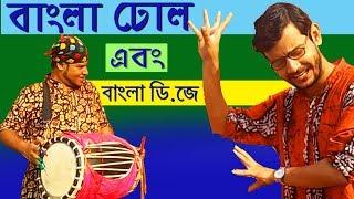 Takdum Takdum Bajai - DJ Bapon Feat. Ranjan De on Bangla Dhol / Bangla DJ MIx NonStop Dance