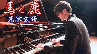 【Piano Cover.】米津玄師「馬と鹿」【よみぃ】