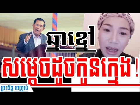 Khmer News Today | Chhma Khmaw: Samdech Acts Like A Child | Cambodia News Today | Khmer News