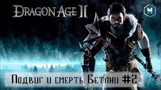 Dragon Age 2 - Прохождение - #2 Подвиг и Смерть Бетани
