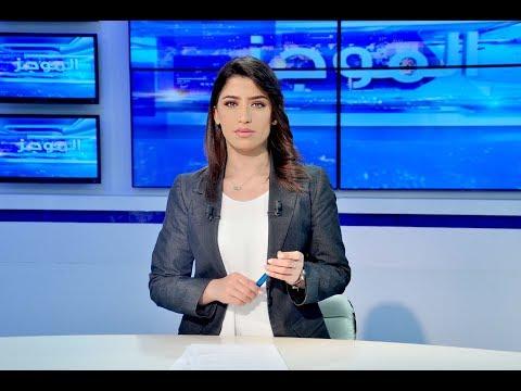 Recap info de 19h30 Du Vendredi 27 Juillet 2018 - Nessma Tv